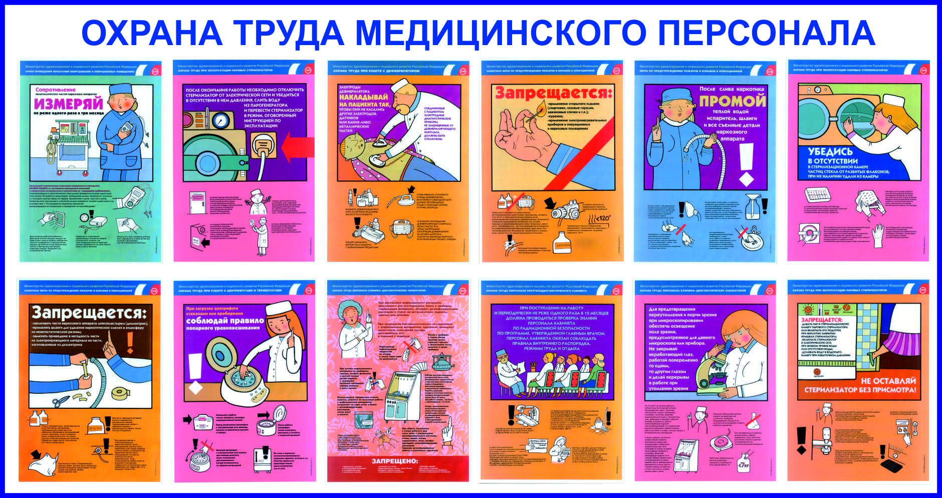 Плакат охрана труда на рабочем месте